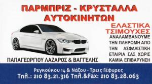 ΠΑΠΑΓΕΩΡΓΙΟΥ ΛΑΖΑΡΟΣ & ΕΥΑΓΓΕΛΟΣ ΟΕ