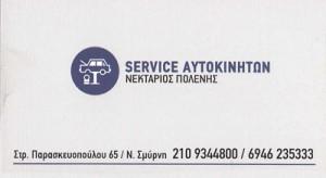 ΠΟΛΕΝΗΣ ΝΕΚΤΑΡΙΟΣ
