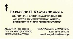 ΨΑΛΤΑΚΟΣ ΒΑΣΙΛΕΙΟΣ