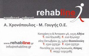 REHAB LINE (ΧΡΟΝΟΠΟΥΛΟΣ ΑΓΓΕΛΟΣ & ΓΟΥΓΗΣ ΜΙΧΑΗΛ)