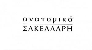 ΑΝΑΤΟΜΙΚΑ ΣΑΚΕΛΛΑΡΗ (ΣΑΚΕΛΛΑΡΗΣ ΝΙΚΟΛΑΟΣ ΑΕ)