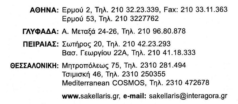 553c2d0dd52 ΑΝΑΤΟΜΙΚΑ ΣΑΚΕΛΛΑΡΗ (ΣΑΚΕΛΛΑΡΗΣ ΝΙΚΟΛΑΟΣ ΑΕ) — Εμπορικά Καταστήματα ...