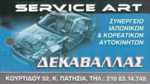 SERVICE ART (ΔΕΚΑΒΑΛΛΑΣ ΑΝΤΩΝΙΟΣ)