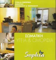 SOPHIA'S SPA