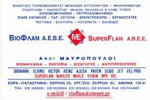 SUPERFLAN ΑΒΕΕ