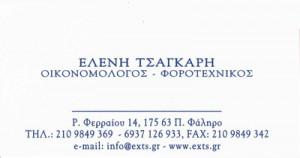ΤΣΑΓΚΑΡΗ ΕΛΕΝΗ