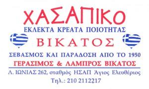 ΒΙΚΑΤΟΣ ΓΕΡΑΣΙΜΟΣ
