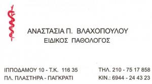 ΒΛΑΧΟΠΟΥΛΟΥ ΑΝΑΣΤΑΣΙΑ