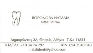 ΒΟΡΟΝΟΒΑ ΝΑΤΑΛΙΑ