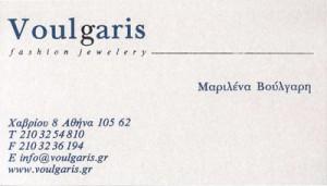 VOULGARIS
