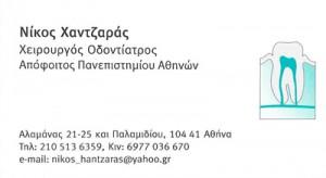ΧΑΝΤΖΑΡΑΣ ΝΙΚΟΛΑΟΣ