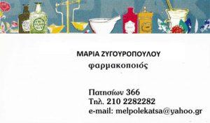 ΖΥΓΟΥΡΟΠΟΥΛΟΥ ΜΑΡΙΑ & ΛΕΚΑΤΣΑ ΜΕΛΠΩΜΕΝΗ