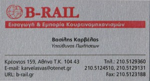 Β RAIL CURTAIN TRACK SYSTEMS ΕΕ
