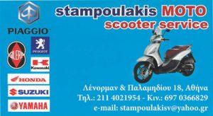 STAMPOULAKIS MOTO (ΣΤΑΜΠΟΥΛΑΚΗΣ ΧΡΗΣΤΟΣ)