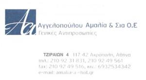 ΑΓΓΕΛΟΠΟΥΛΟΥ ΑΜΑΛΙΑ & ΣΙΑ ΟΕ