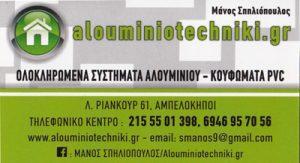 ALOUMINIOTECHNIKI (ΣΠΗΛΙΟΠΟΥΛΟΣ ΜΑΝΟΣ)