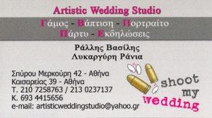 ARTISTIC WEDDING STUDIO (ΡΑΛΛΗΣ ΒΑΣΙΛΕΙΟΣ)