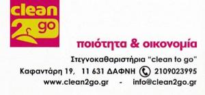 CLEAN TO GO (ΣΙΣΚΟΣ ΣΤΑΥΡΟΣ)