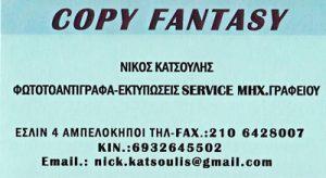 COPY FANTASY (ΚΑΤΣΟΥΛΗΣ ΝΙΚΟΛΑΟΣ)