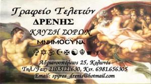 ΔΡΕΝΗΣ ΣΠΥΡΙΔΩΝ