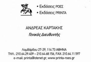 ΕΚΔΟΣΕΙΣ PRINTA – ΡΟΕΣ (ΚΑΡΤΑΚΗΣ ΑΝΔΡΕΑΣ)
