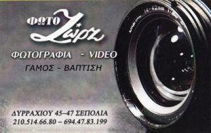ΦΩΤΟ ΖΩΡΖ (ΤΣΑΚΙΤΖΙΑΝ ΖΕΝΟΠ & ΜΑΡΙΑ ΟΕ)
