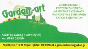 GARDEN ART (ΖΩΚΟΣ ΚΩΣΤΑΣ)