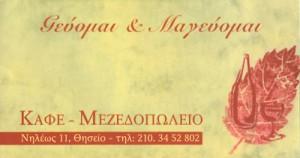 ΓΕΥΟΜΑΙ & ΜΑΓΕΥΟΜΑΙ (ΣΤΑΜΟΣ ΓΕΩΡΓΙΟΣ)
