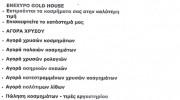 GOLD HOUSE (ΤΟΠΚΑΡΟΓΛΟΥ ΦΩΤΕΙΝΗ)
