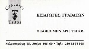 GRAVATES TSITOS (ΤΣΙΤΟΣ ΦΙΛΟΠΟΙΜΗΝ)
