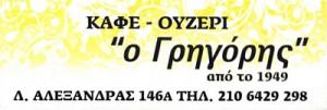 ΓΡΗΓΟΡΗΣ (ΑΦΟΙ ΚΑΔΑ ΟΕ)