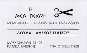 Η ΝΕΑ ΤΕΧΝΗ (ΤΣΑΤΣΟΥ ΣΠΥΡΙΔΟΥΛΑ)