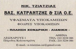 ΚΑΤΡΑΝΤΖΗΣ ΒΑΣΙΛΕΙΟΣ & ΣΙΑ ΟΕ