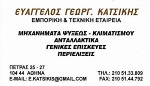 ΚΑΤΣΙΚΗΣ ΓΕΩΡΓΙΟΣ & ΕΥΑΓΓΕΛΟΣ ΟΕ