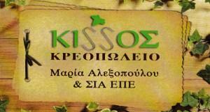 ΚΙΣΣΟΣ (ΑΛΕΞΟΠΟΥΛΟΥ Μ & ΣΙΑ ΕΠΕ)