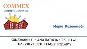 COMMEX (ΚΟΛΟΥΣΙΑΔΗ ΜΑΡΙΑ)