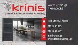 KRINIS (ΑΦΟΙ ΚΡΙΝΗ ΟΕ)
