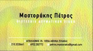 ΜΑΣΤΟΡΑΚΗΣ ΠΕΤΡΟΣ