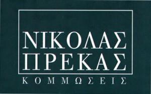 ΠΡΕΚΑΣ ΝΙΚΟΛΑΟΣ