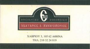 ΠΑΝΑΓΟΠΟΥΛΟΣ ΝΕΚΤΑΡΙΟΣ