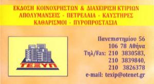 ΤΕΧΥΠ (ΑΣΗΜΑΚΟΠΟΥΛΟΥ Κ & ΧΑΡΑΛΑΜΠΟΠΟΥΛΟΥ Γ ΟΕ)