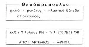 ΧΑΡΑΛΑΜΠΟΣ ΘΕΟΔΩΡΟΠΟΥΛΟΣ