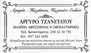 ΤΖΑΝΕΤΑΤΟΣ ΚΩΝΣΤΑΝΤΙΝΟΣ