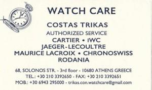 WATCH CARE (ΤΡΙΚΑΣ ΚΩΝΣΤΑΝΤΙΝΟΣ)