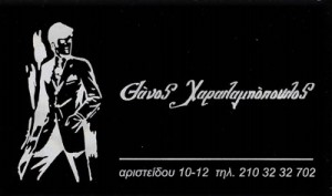 ΧΑΡΑΛΑΜΠΟΠΟΥΛΟΣ ΑΘΑΝΑΣΙΟΣ