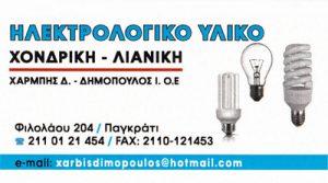ΧΑΡΜΠΗΣ Δ & ΔΗΜΟΠΟΥΛΟΣ Ι ΟΕ