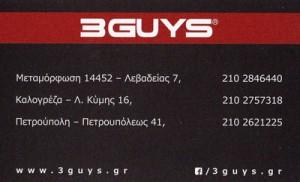 3 GUYS (ΜΑΓΙΟΠΟΥΛΟΣ Ι & Α ΑΒΕΕ)