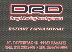 DRAG & RACING DEVELOPMENTS – DRD (ΖΑΡΚΑΔΟΥΛΑΣ ΒΑΣΙΛΕΙΟΣ )