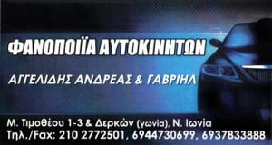 ΑΓΓΕΛΙΔΗΣ ΓΑΒΡΙΗΛ