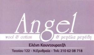 ANGEL (ΚΟΥΝΤΟΥΡΑΤΖΗ Ε & ΝΤΑΝΟΥ Μ ΟΕ)